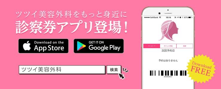 ツツイ美容外科をもっと身近に公式アプリ登場!