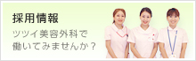 採用情報 ツツイ美容外科で働いてみませんか?