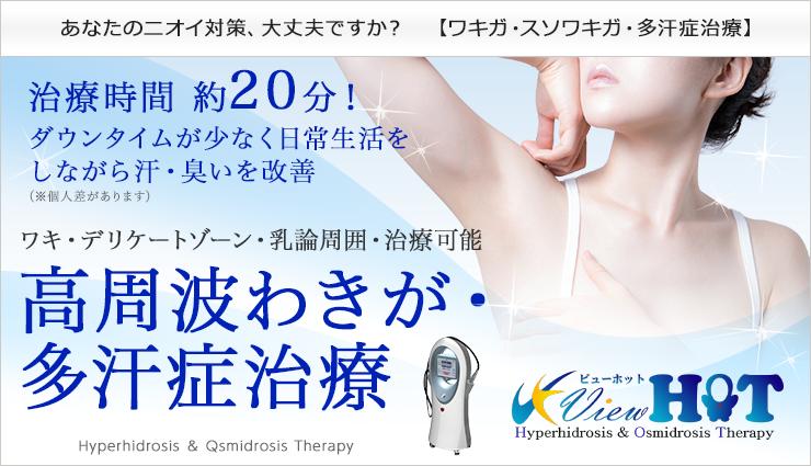 ビューホット 治療は約20分傷痕が残らず、翌日から臭わない。最新ワキガ・多汗症治療ビューホット