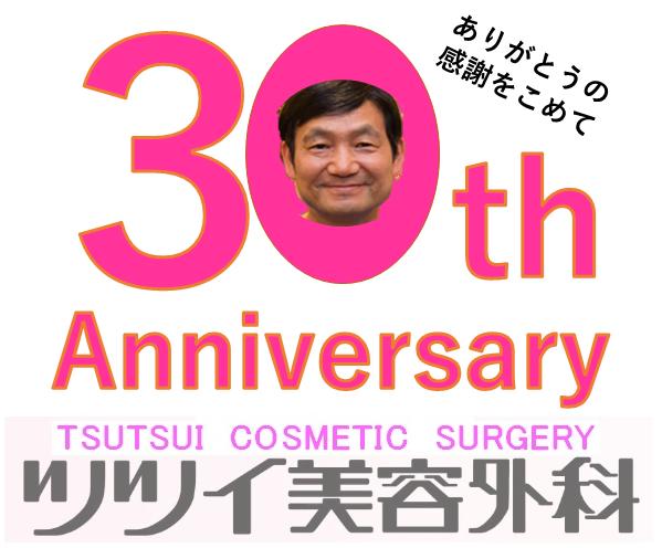 30周年ロゴ 大きめ cosumeticバージョン!!