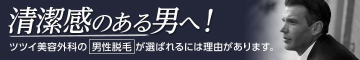 banner_mens